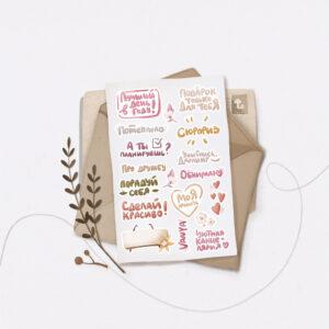 Стікери Vanilka Stickers, Зроби красиво (папір)