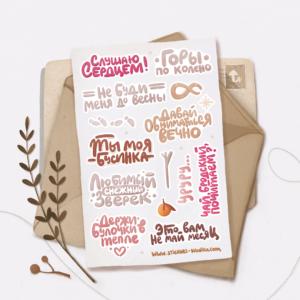 Стікери Vanilka Stickers, Слухаю серцем (папір)