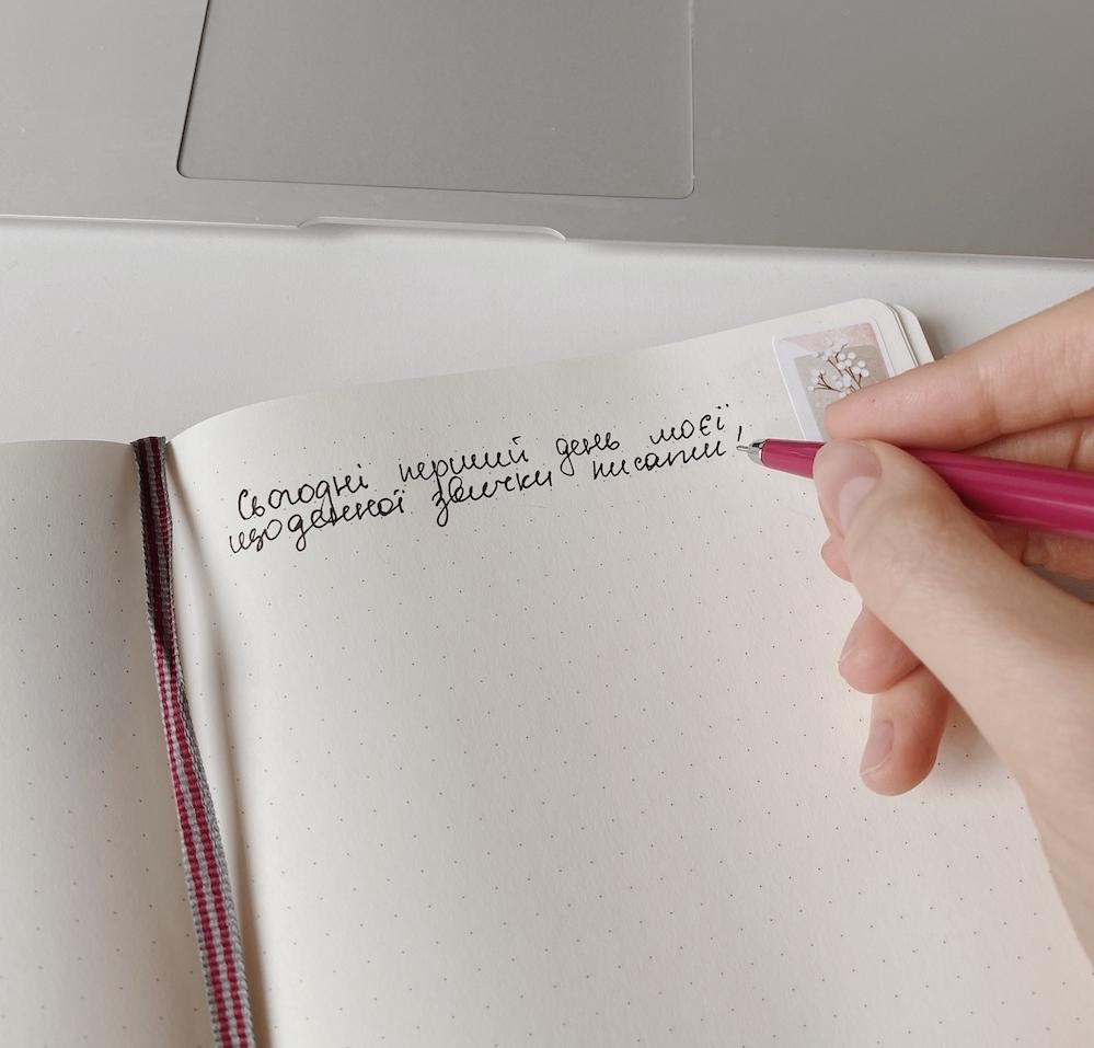 Як впровадити звичку вести щоденник. Та про що писати
