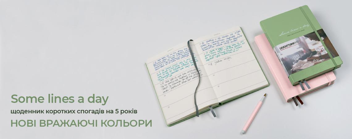 Some lines a day - щоденник коротких спогадів на 5 років